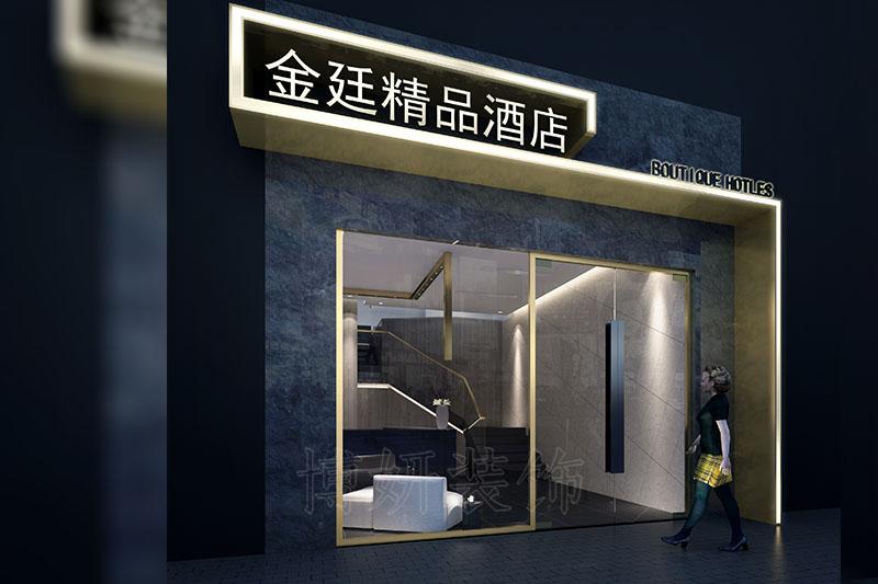 杭州江干区酒店装修设计案例