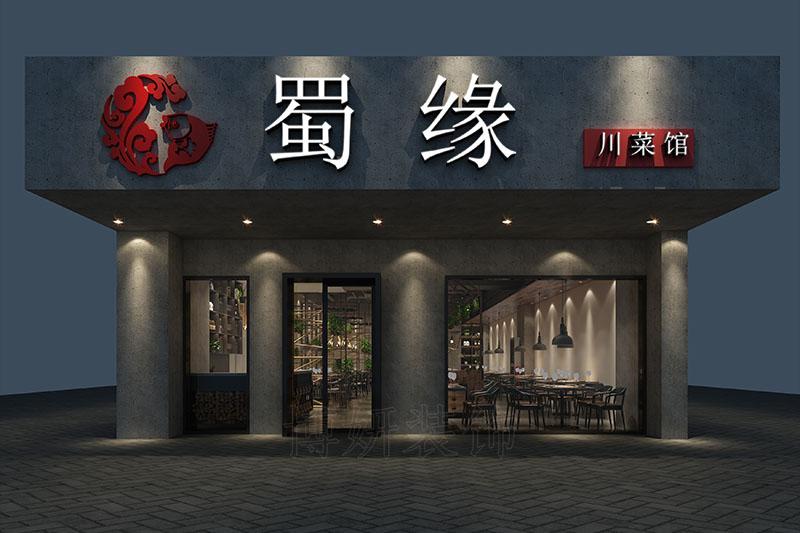 杭州150平方川菜馆装修设计-专业川菜馆案例效果