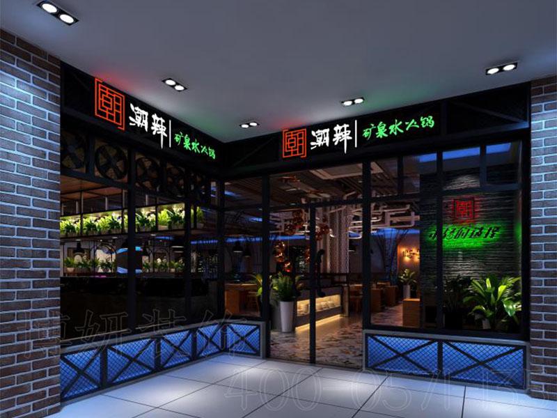 杭州时尚火锅店装修设计