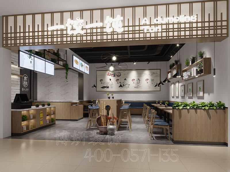 杭州饺子馄饨店装修设计