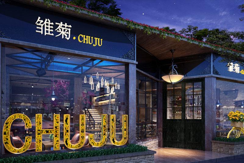 杭州音乐酒吧设计案例