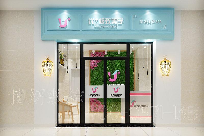 杭州小美容店设计装修案例