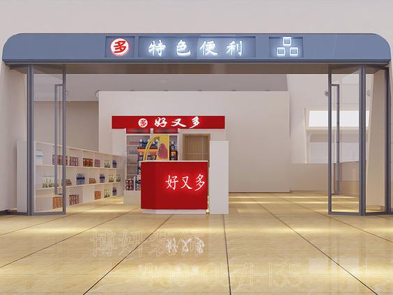 杭州好又多便利店装修设计案例