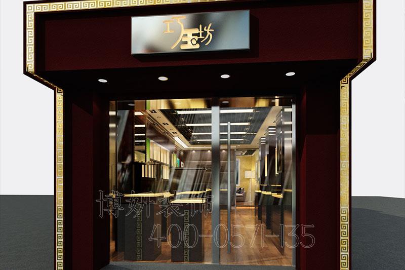 杭州珠宝店装修设计案例|巧玉坊