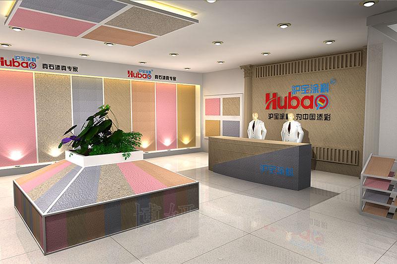 杭州涂料展厅装修设计