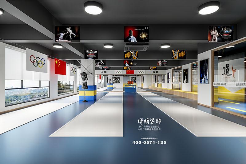 杭州时尚击剑馆装修设计案例