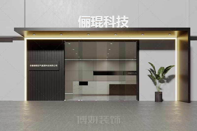 俪琨科技企业办公室装修设计案例