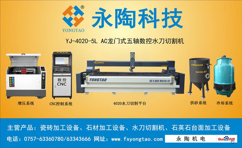 AC五轴水刀切割机