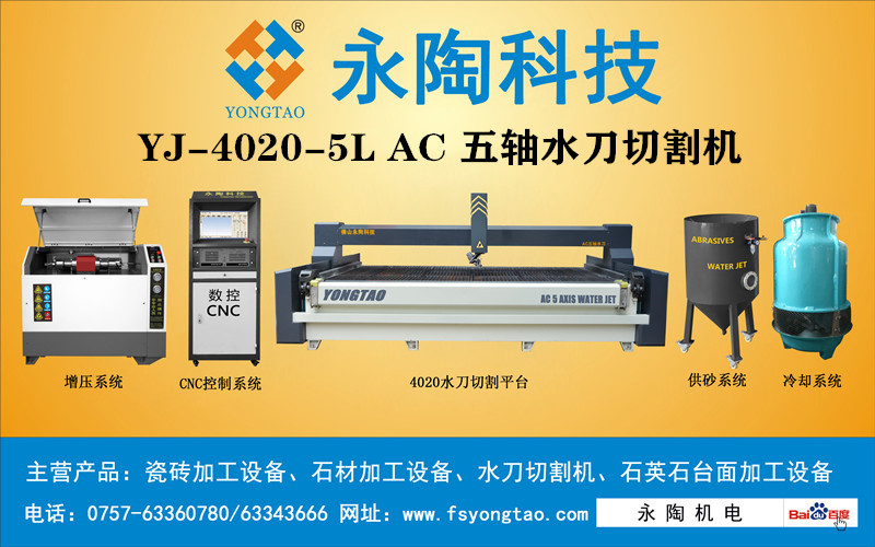 YJ-4020-5L AC 五轴水刀切割机