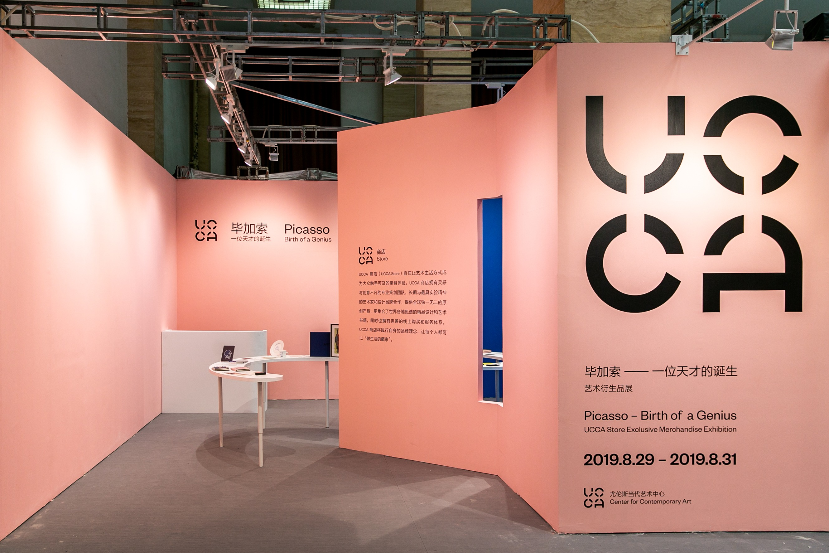 UCCA Store