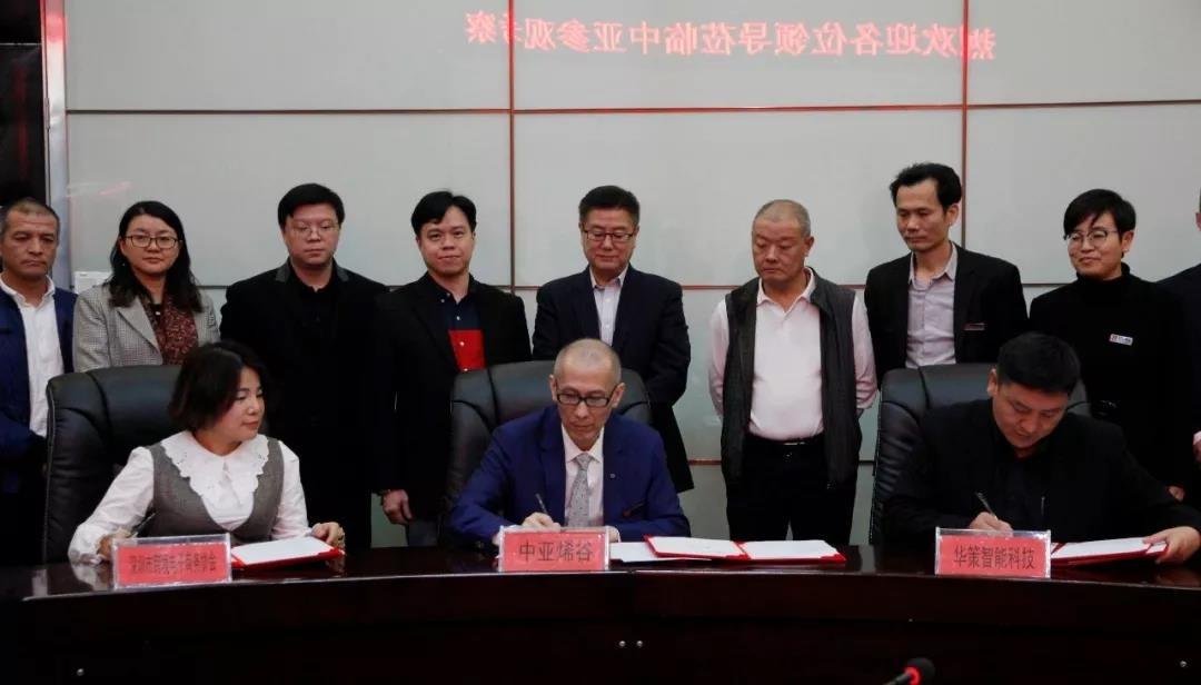 中亚国际跨境电商产业城圆满揭牌