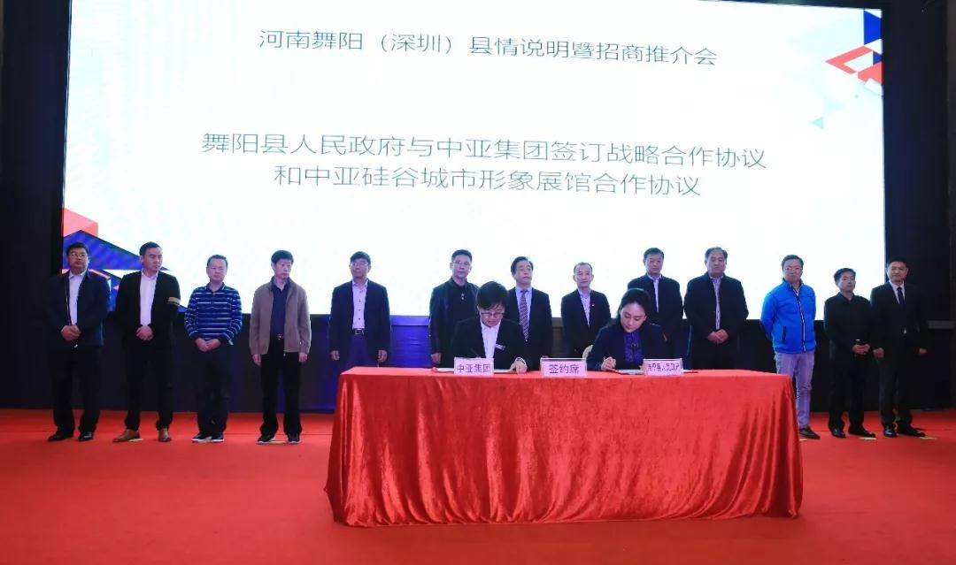 舞阳县人民政府副县长师艳芳与中亚集团首席运营官夏萍女士签约现场