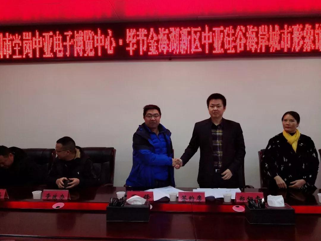 毕节金海湖新区签约入驻中亚硅谷城市形象展馆