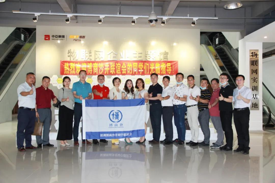 中亞集團聯合博商沙井聯誼會、蜂群產業社區資源對接活動在中亞圓滿舉行
