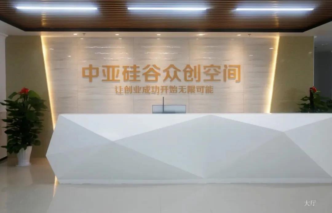 孵化创业梦想丨中亚硅谷众创空间招募令