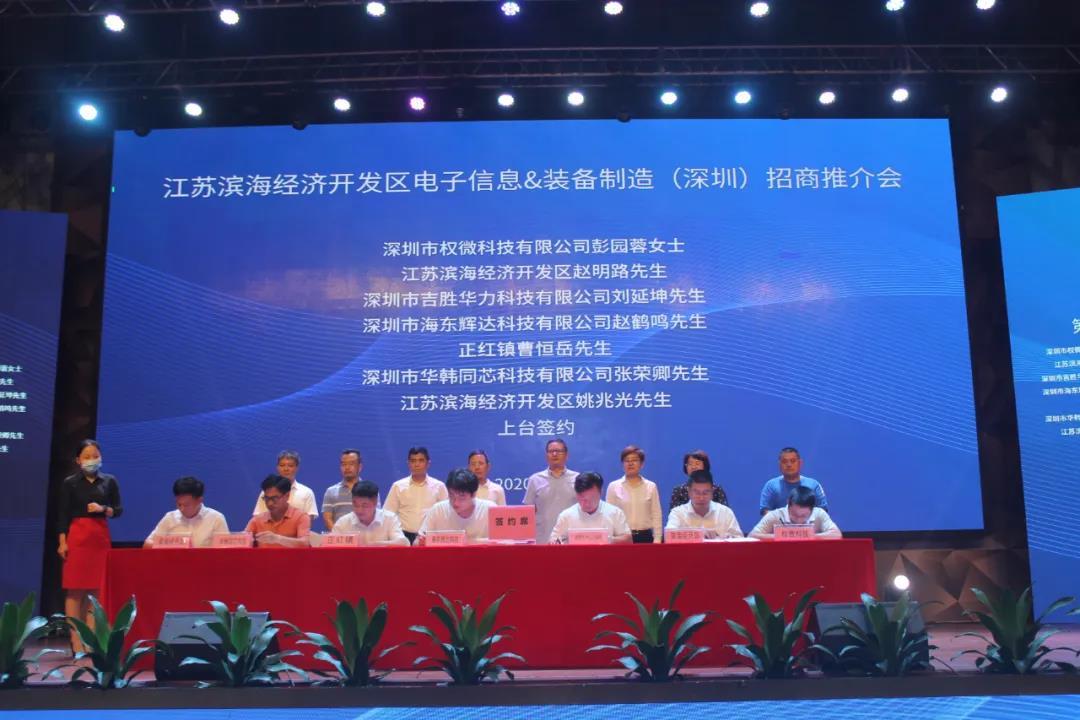 江苏滨海经济开发区电子信息装备制造(深圳)招商推介会在中亚硅谷圆满举行