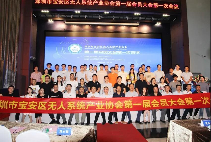 深圳市宝安区无人系统产业协会第一届第一次会员大会在中亚硅谷产业基地顺利召...