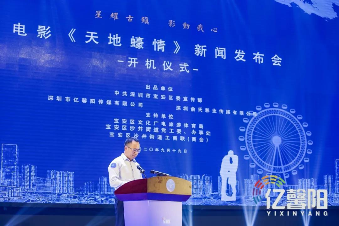 電影《天地蠔情》新聞發布會暨開機儀式在中亞國際會議中心順利舉行
