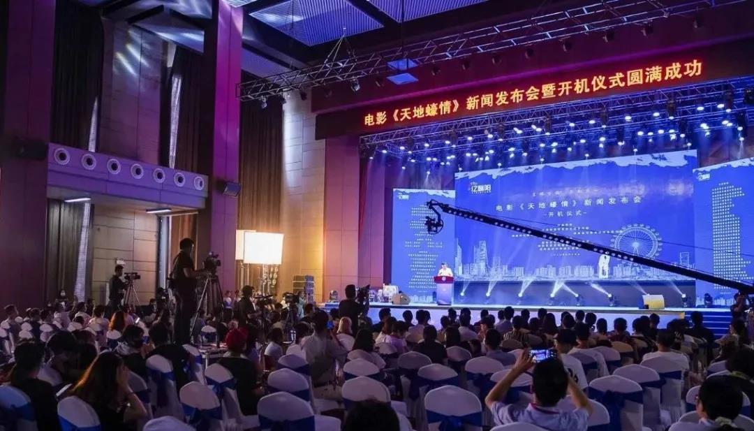电影《天地蠔情》新闻发布会暨开机仪式在中亚国际会议中心顺利举行