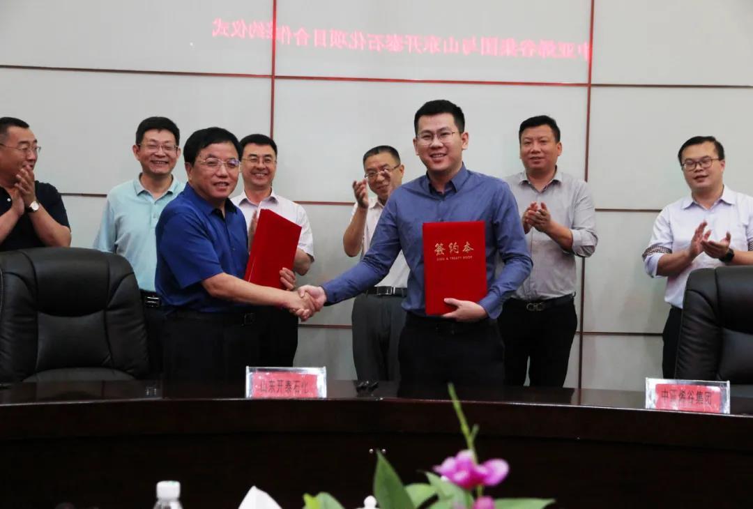 中亞集團與山東開泰石化集團達成戰略合作