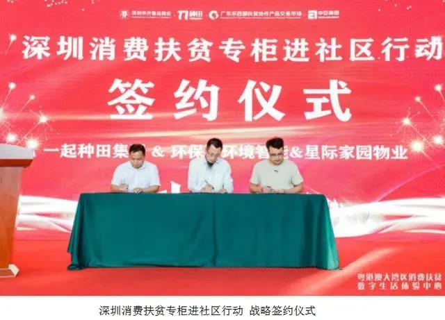 粤港澳大湾区消费扶贫数字生活体验中心在中亚硅谷启动