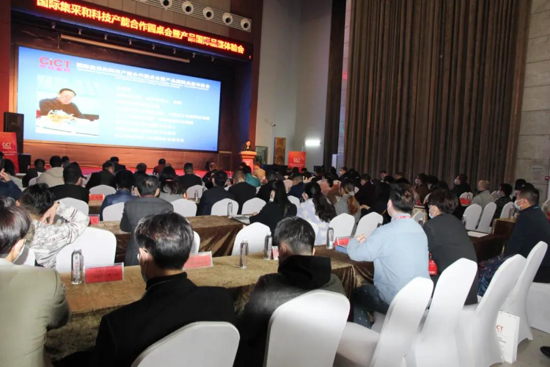 国际集采和科技产能合作圆桌会暨产品国际品鉴体验会在中亚硅谷产业基地举行