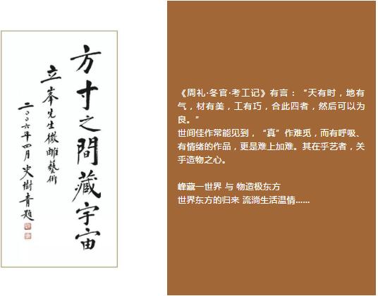 展览预告 | 东方造极——方寸之间藏宇宙微雕展