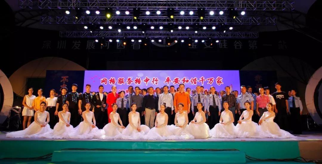 2019年沙井街道网格工作总结表彰暨文艺晚会在中亚硅谷广场举行