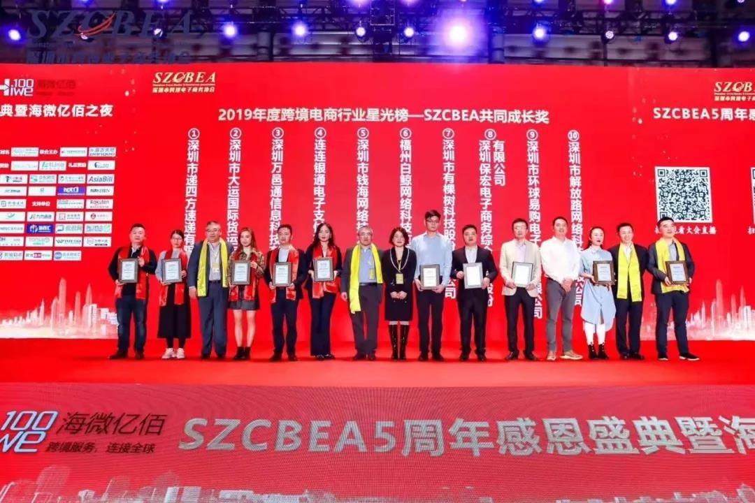 跨境电商行业年度数据报告大会暨5周年庆典