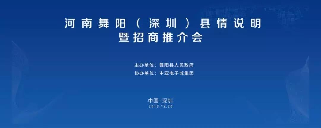 河南舞阳(深圳)县情说明暨招商推介会 20日在中亚硅谷举行
