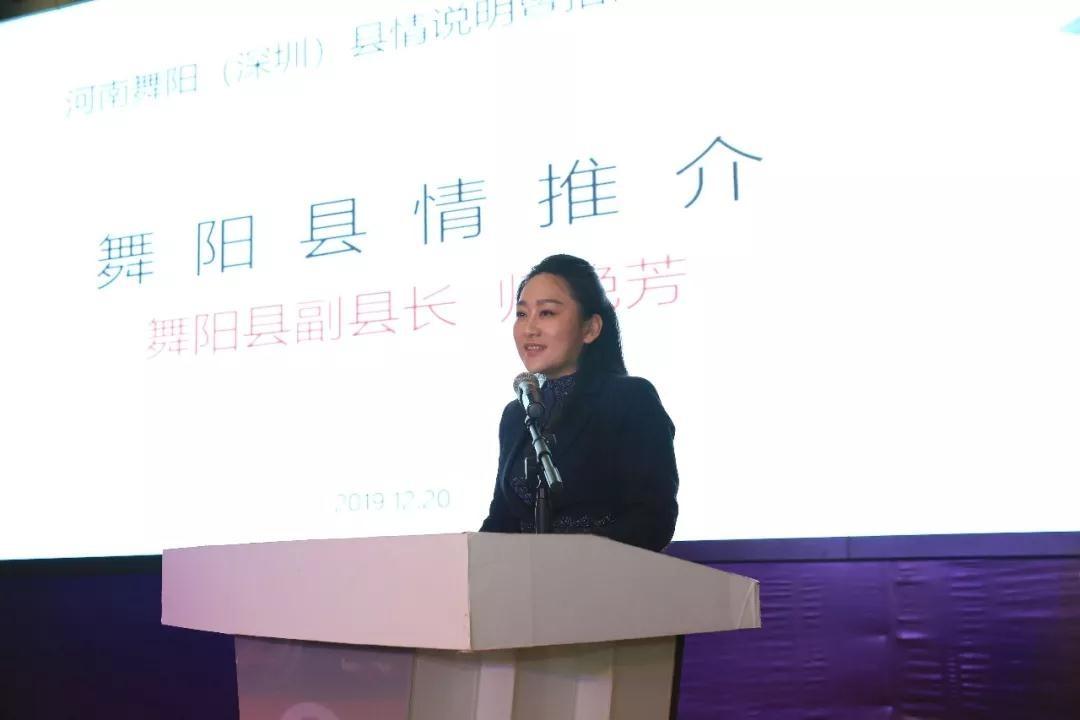 河南舞阳(深圳)县情说明暨招商推介会硕果颇丰
