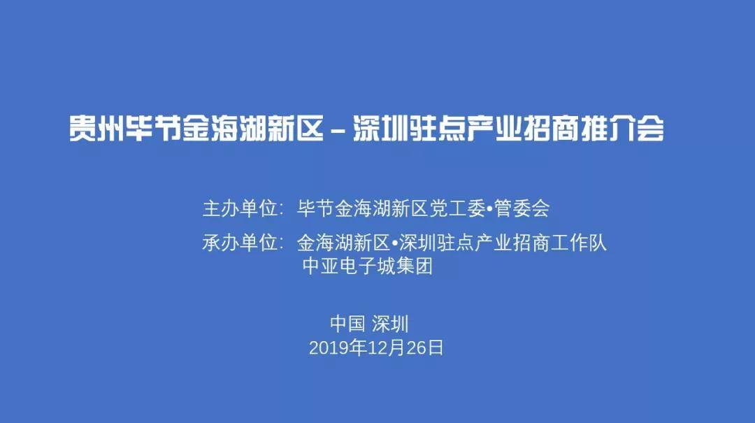 贵州毕节金海湖新区——深圳驻点产业招商推介会26日将在中亚硅谷举行