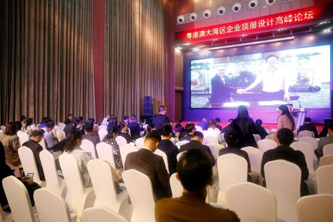 粤港澳大湾区企业顶层设计高峰论坛