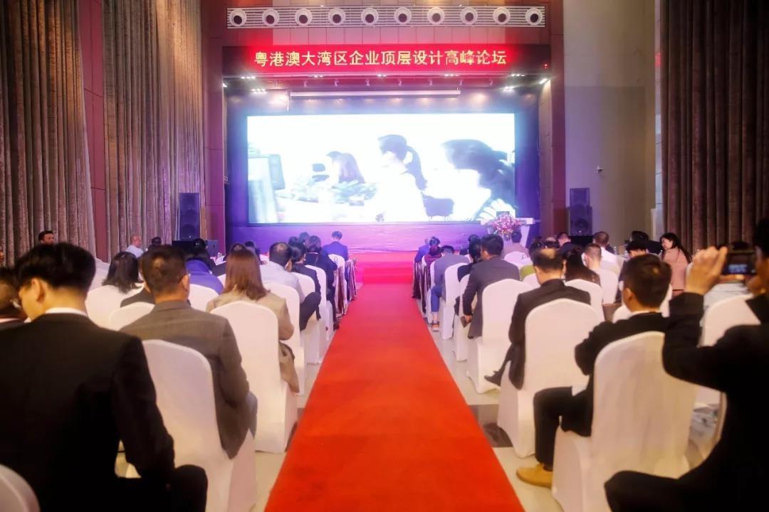 粤港澳大湾区企业顶层设计高峰论坛21日在中亚圆满举行