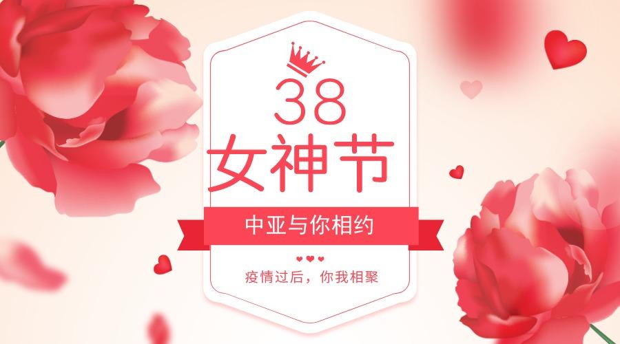女神节丨巾帼建新功,共筑中亚梦