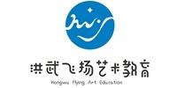洪武飞扬艺术教育