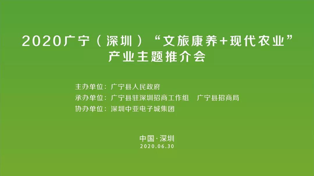 """2020 广宁(深圳)""""文旅康养+现代农业""""招商推介会6月30日在中亚硅谷举行"""