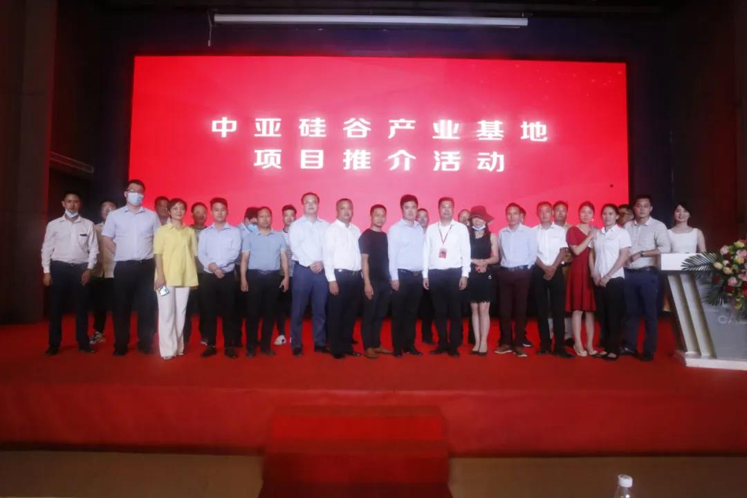 中亚硅谷(深圳)产业基地招商推介正式启动
