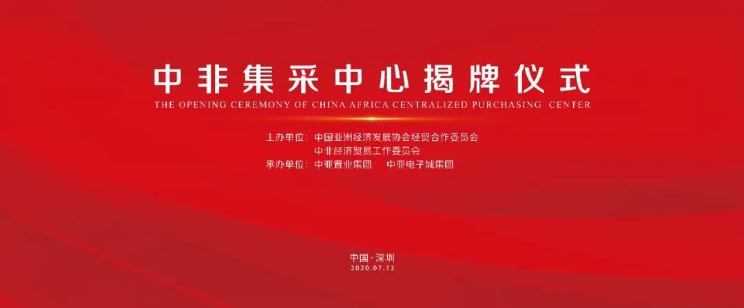 中非集采中心揭牌仪式7月12日在中亚硅谷产业基地举行