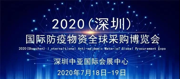 2020(深圳)国际防疫物资全球采购博览会7月18日举行