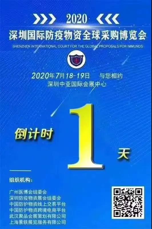 邀您参展 2020(深圳)国际防疫物资全球采购博览会明日在中亚国际会展中...