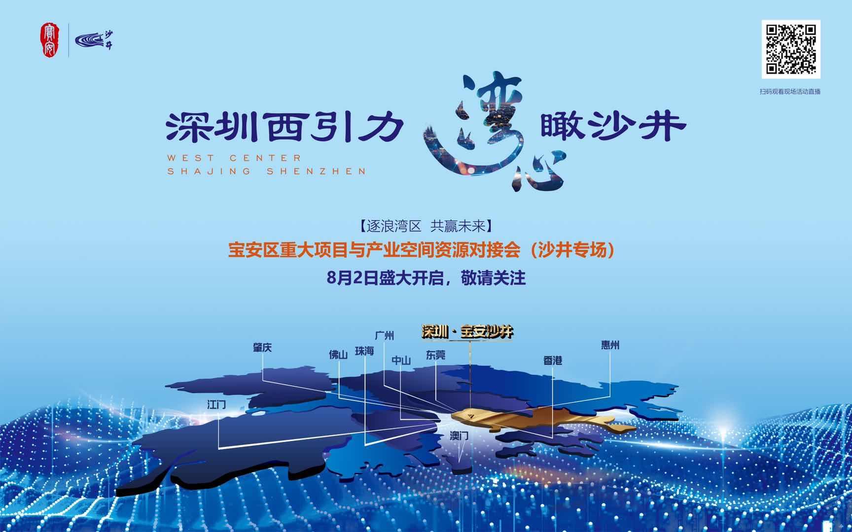 宝安区重大项目与产业空间资源对接会(沙井专场)将在中亚国际会议中心盛大开启