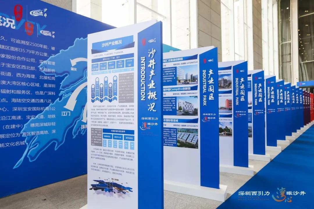 宝安区重大项目与产业空间资源对接会(沙井专场)隆重召开,中亚硅谷海岸集中签下3个优质项目!