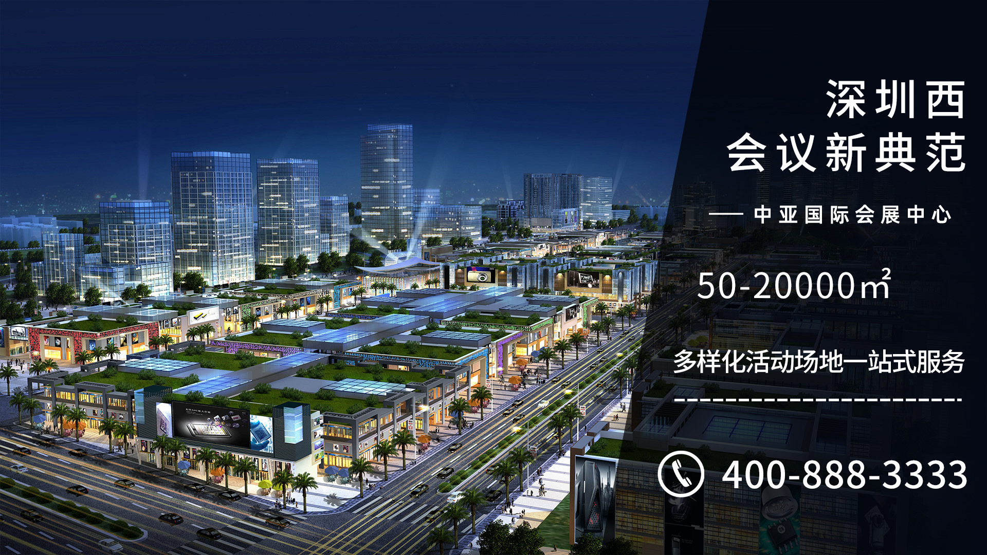 深圳国际会展中心
