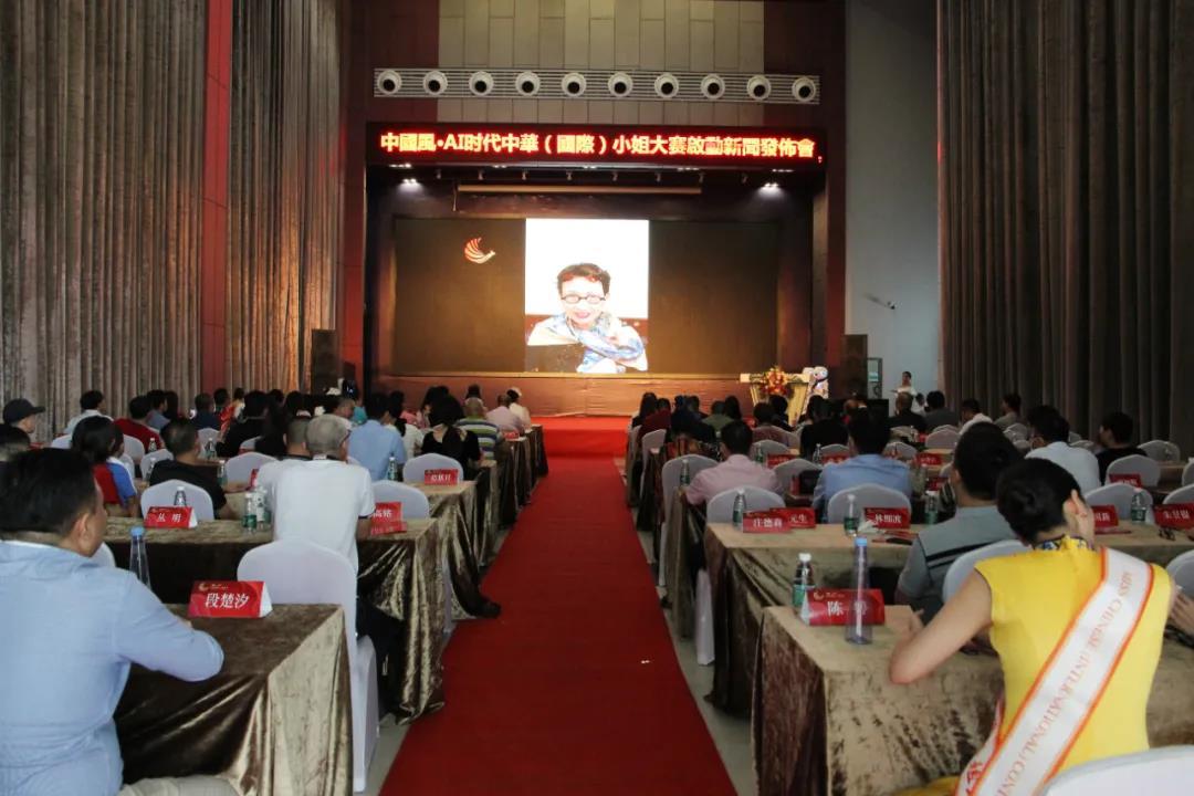 2020 中华(国际)小姐大赛启动发布会在中亚国际会议中心举行