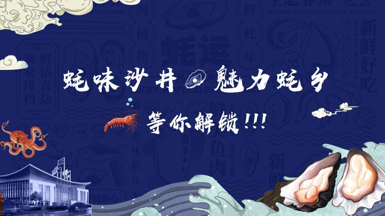 """""""金蚝节""""即将震撼来袭!中亚硅谷分会场""""蚝""""气冲天,系列活动大剧透!"""