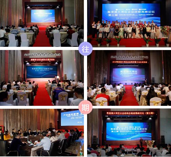 粤港澳大湾区企业顶层设计高峰论坛将于12月21日在中亚举行