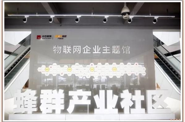多家物联网企业集聚中亚,物联网企业主题馆即将开幕