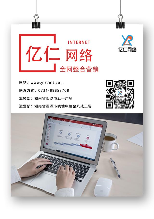 做你的专属长沙SEO顾问,打开网络营销新世界!