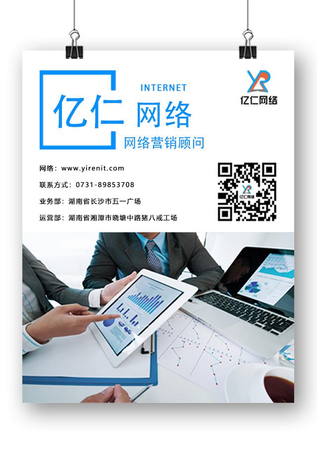 长沙网络推广公司几大注意项务必先明了!